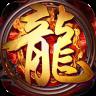战神蚩尤复古版 v4.3.2
