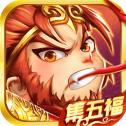 鴻運西游紅包版 v1.0.1
