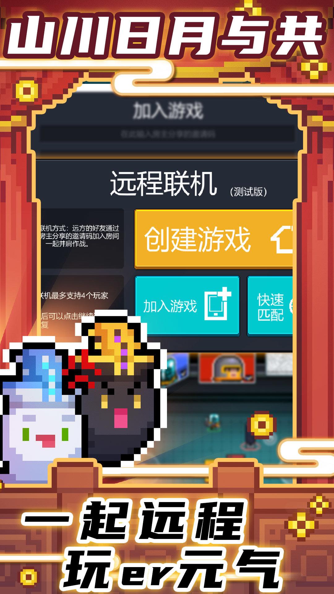 元气骑士破解版全无限3.0.4图2