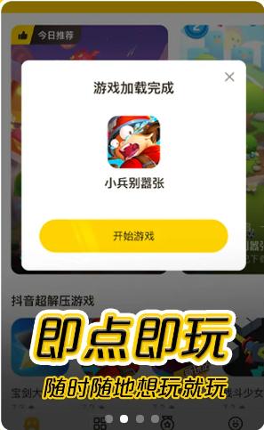 摸摸鱼游戏app图1