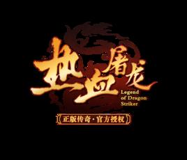 热血屠龙1.80版