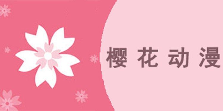 樱花动漫软件app专区