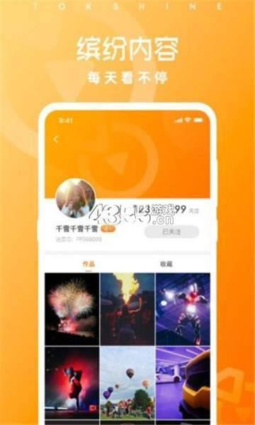 达赏短视频app红包版图2
