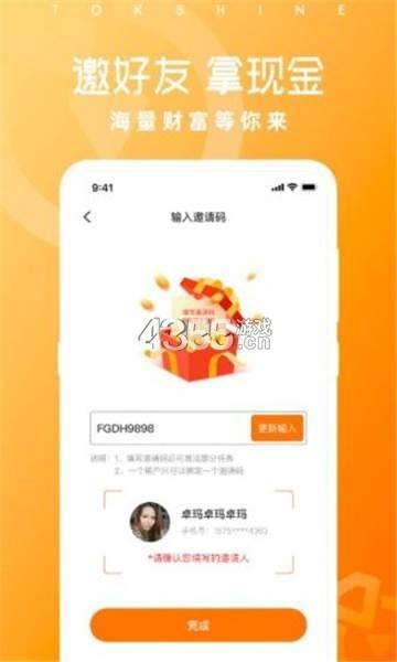达赏短视频app红包版图3