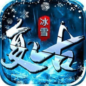 赤月龙城冰雪复古版