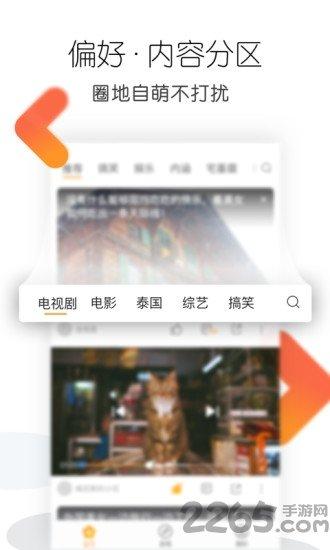 沙发视频app福利版图3