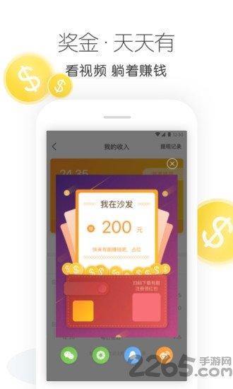 沙发视频app福利版图1