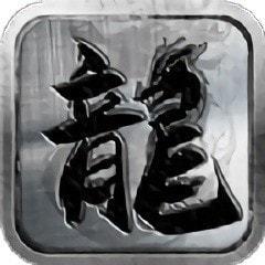 土城争霸文字版无限元宝 v4.0.5
