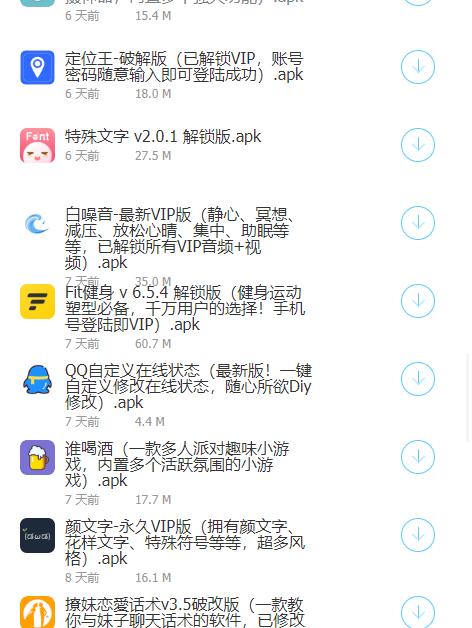 zero秘阁软件库蓝奏云图3