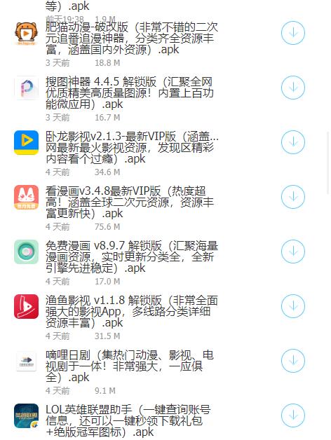 zero秘阁软件库蓝奏云图2