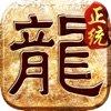 正统传奇遮天斩官网版 v4.0.1