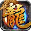 龍城傳奇安鋒游戲