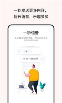 可爱屁语音包app图1