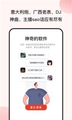 可爱屁语音包app图3