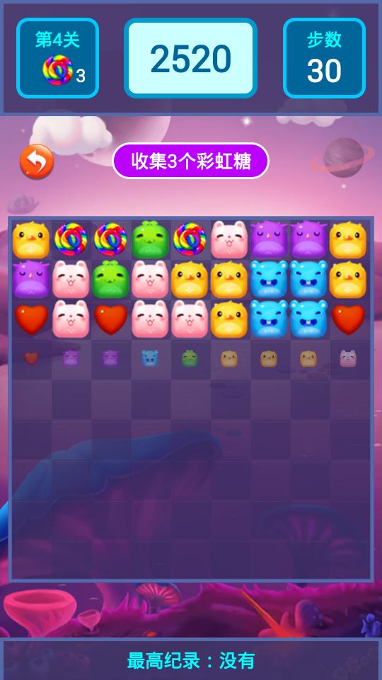 宠物萌萌消红包版2021图1