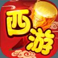 龙泉西游无限仙玉版 v4.0.3