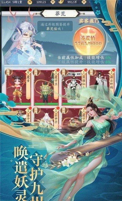 八荒剑神图3