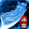 梦幻冰雪版本传奇手游 v3.88
