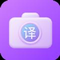英文拍照翻译app