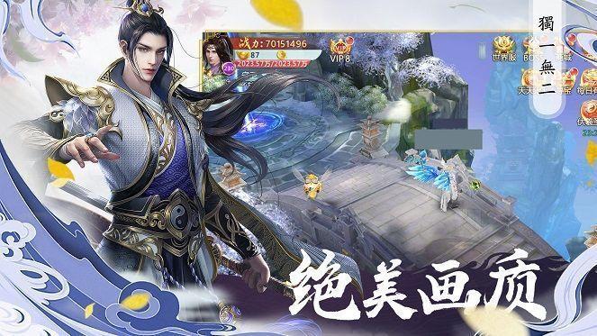 剑舞苍穹图3