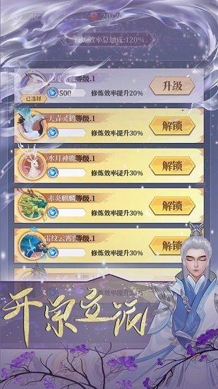 百恋成仙三生仙缘图2
