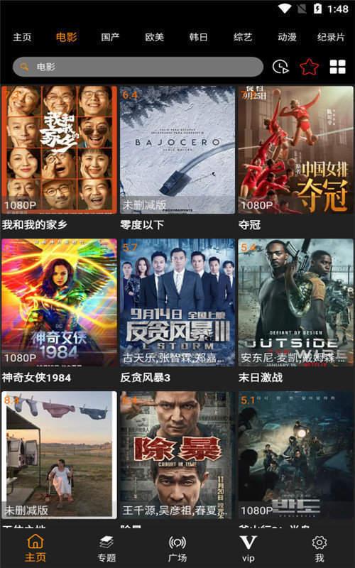 饺子视频app图3