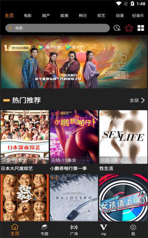 饺子视频app图1