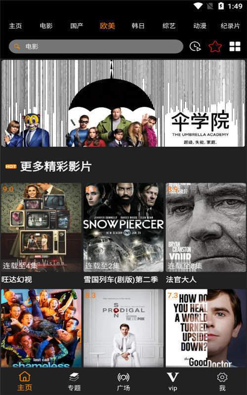 饺子视频app图2