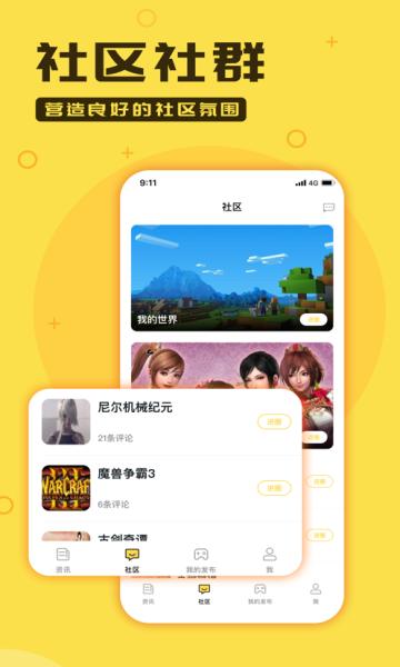 不氪游戏app图1