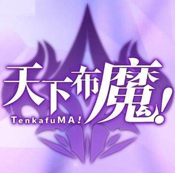 tenkafuma天下布魔 v4.0.3