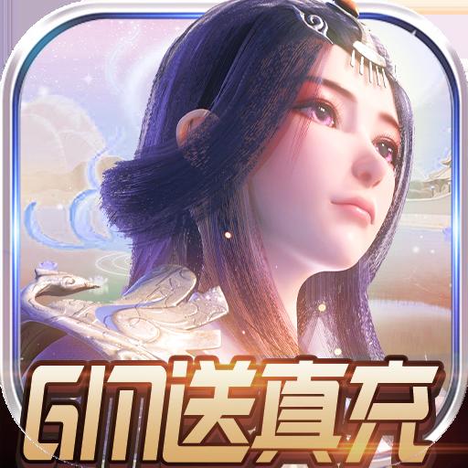 太乙仙魔录之灵飞纪GM版 v4.0.7