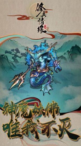 仙与仙途游戏图4