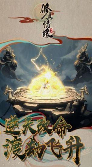 仙与仙途游戏图1