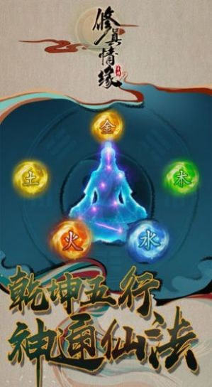 仙与仙途游戏图3