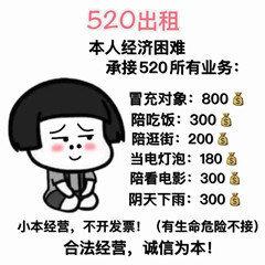 520出租本人图片