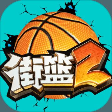 街篮2手游官网版 v1.115.1