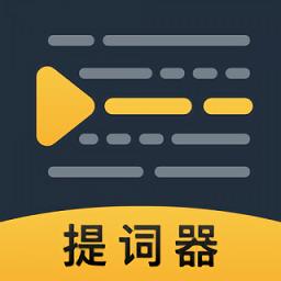 口播提詞神器app