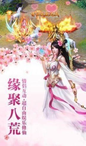 青丘奇缘之仙妖决红包版图2