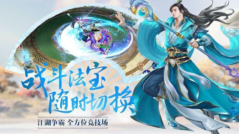 仙国妖缘手游图3