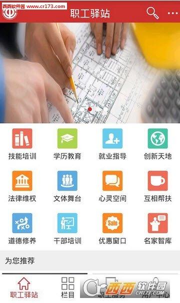 职工之家app图1