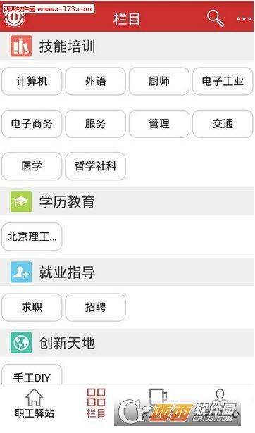 职工之家app图2