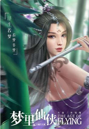 绯色修仙录手游图5