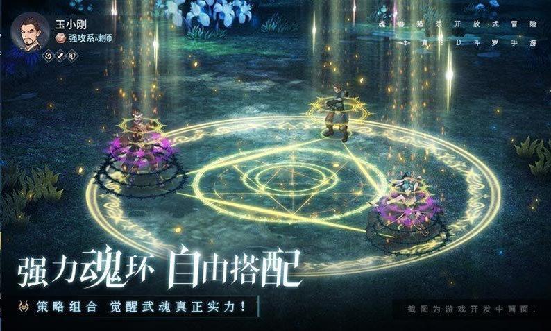 斗罗大陆斗神再临无限版图3