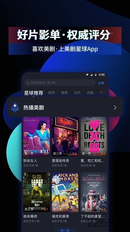 美剧星球app官网版图3