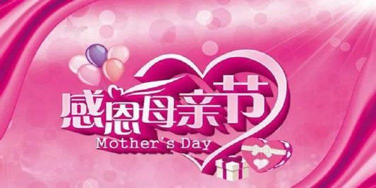 2021母亲节快乐图片大全