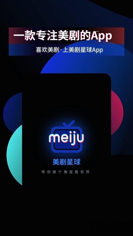 美剧星球app官网版图2