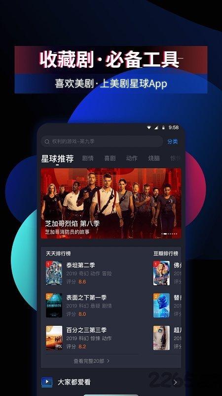 美剧星球app官网版图1