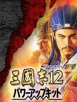 三国志12官方中文版