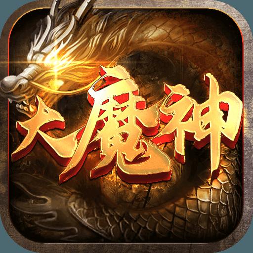 龙门大魔神免费版 v3.88