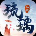仙侣情缘琉璃仙域 v1.0.1
